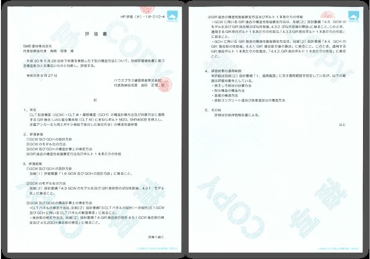 HP評価(木)-18-012-4