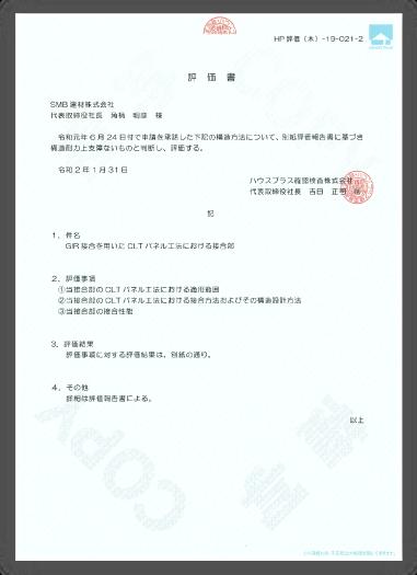 HP評価(木)-19-021-2