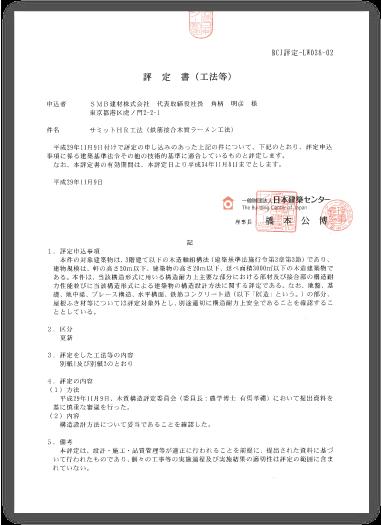 BCJ評定-LW0038-02