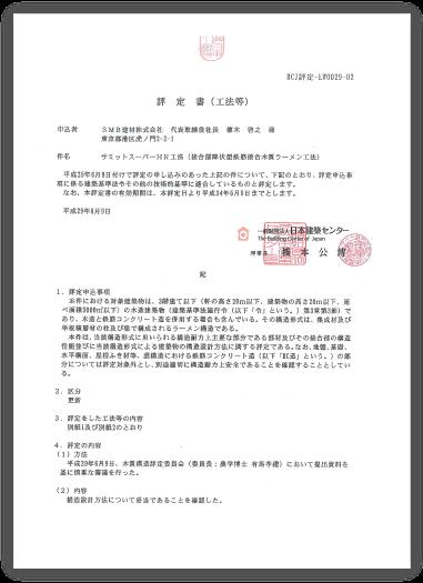 BCJ評定-LW0029-02
