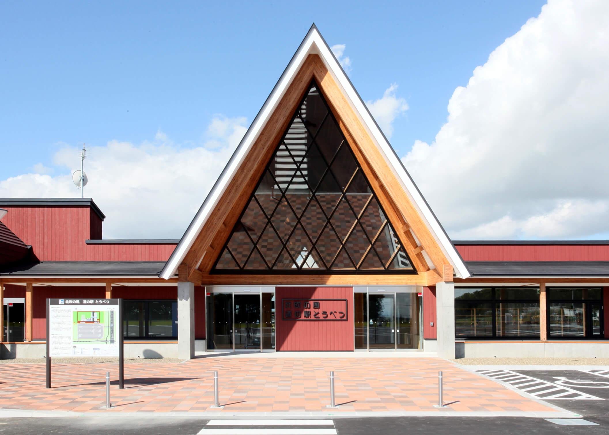 木造建築の施工事例:北欧の風 道の駅とうべつ 5枚目