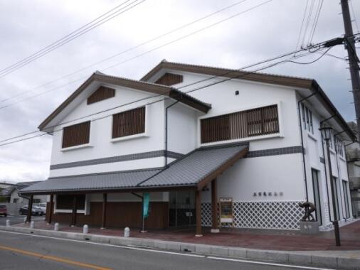 五百亀(いおき)記念館